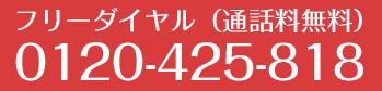 リサイクル買取 千成 電話