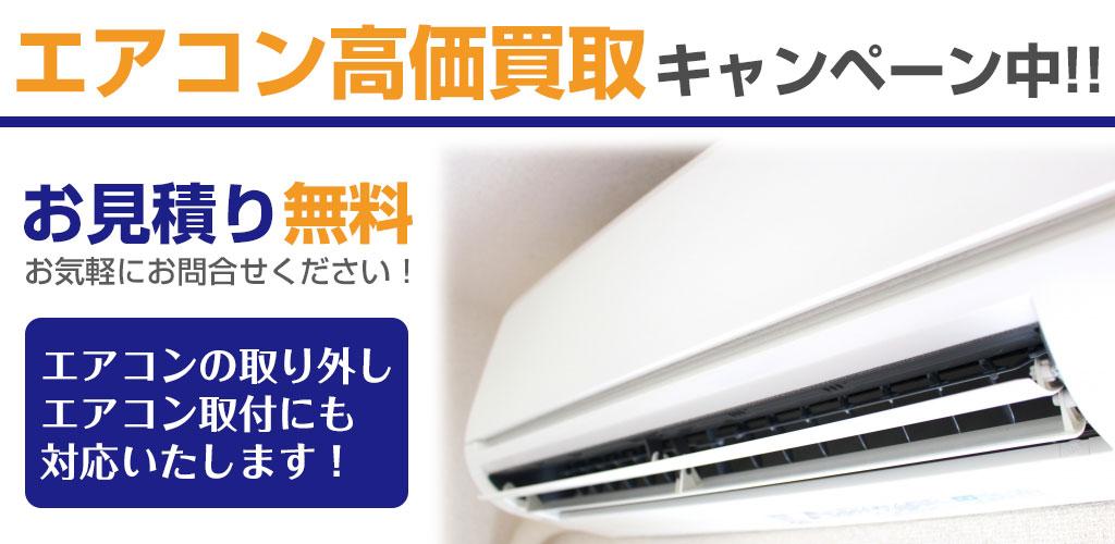 エアコン買取キャンペーン